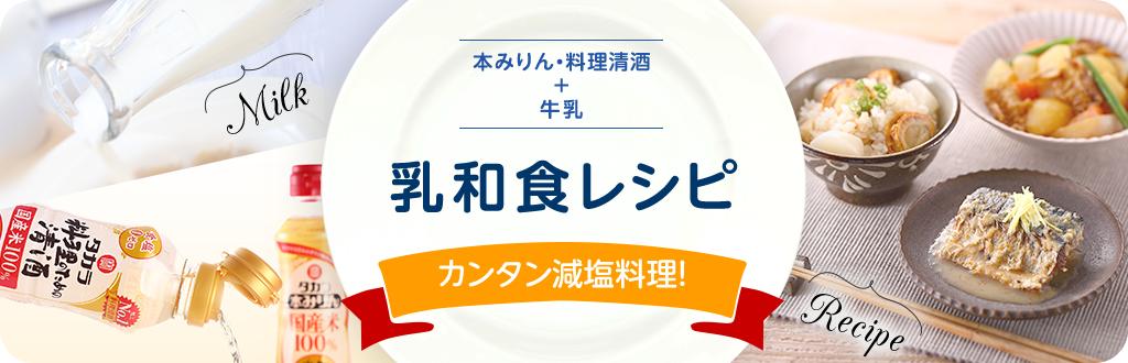 本みりん・料理清酒+牛乳 乳和食レシピ 簡単減塩料理!